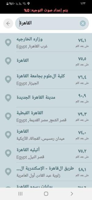 الأماكن في تطبيق Waze أحد بدائل Google Maps