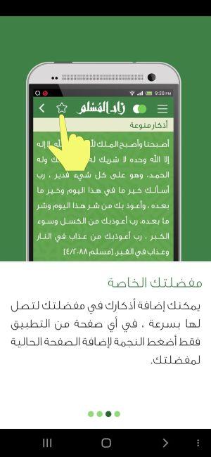 تعليمات في تطبيق زاد المسلم