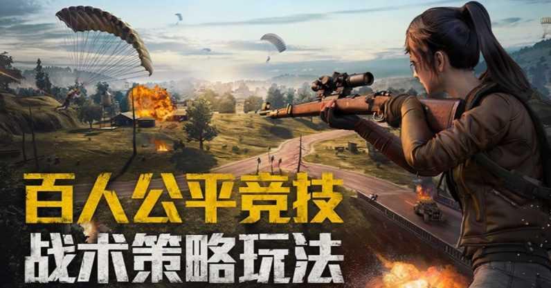 ببجي الصينية