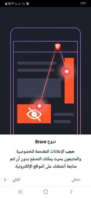 دروع Brave Browser