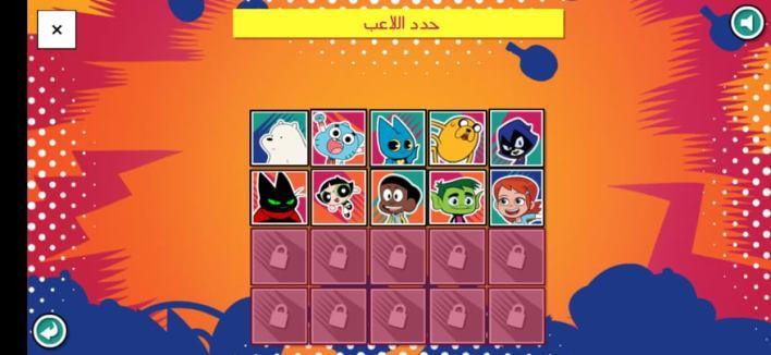 اختيار اللاعبين في لعبة بطولة كرة الطاولة الكبرى في تطبيق cartoon network game box