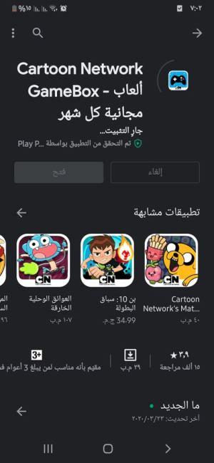 جاري تثبيت تطبيق cartoon network game box