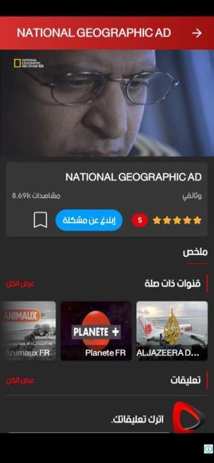 البث الخاص بقناة الجزيرة الوثائقية
