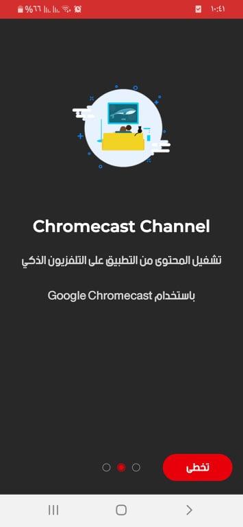 تشغيل المحتوى بواسطة Chromecast Channel