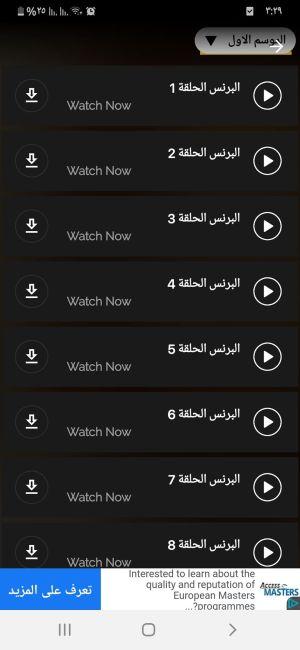 حلقات مسلسل البرنس في تطبيق شاهد مسلسلات رمضان VIP