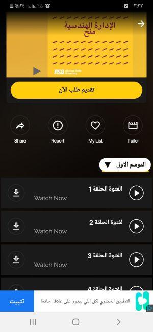 مسلسل الفتوة في تطبيق شاهد مسلسلات رمضان VIP
