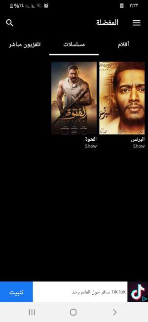 قائمة المفضلة في تطبيق شاهد مسلسلات رمضان VIP