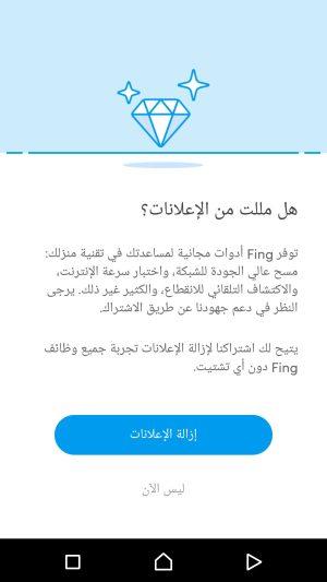 النسخة المدفوعة في تطبيق فينج