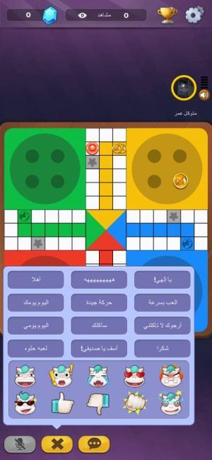 بدء اللعب في لعبة Yalla Ludo