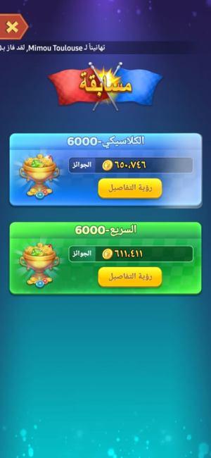 المسابقة في لعبة يلا لودو
