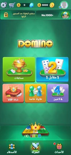 الصفحة الرئيسية للعبة دومينو في لعبة Yalla Ludo