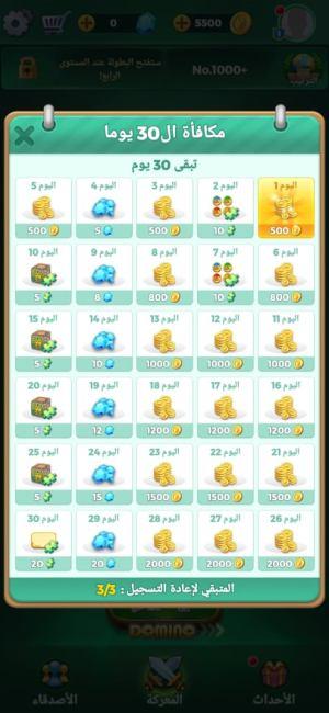 المكافئة اليومية في لعبة Yalla Ludo