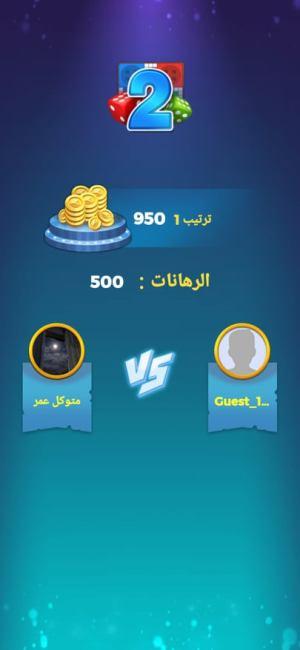 تحديد المنافس لك في لعبة Yalla Ludo