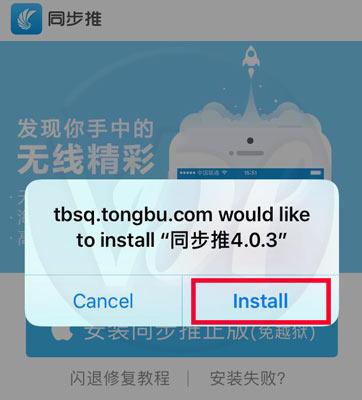 خطوات تنزيل تطبيقات الأيفون المدفوعة مجاناً بدون جيلبريك