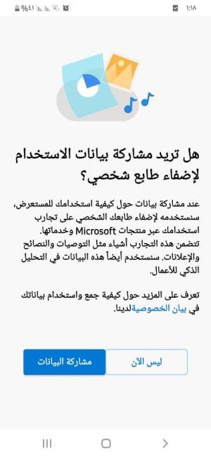 مشاركة بيانات الاستخدام لإضفاء طابع شخصي في Microsoft Edge