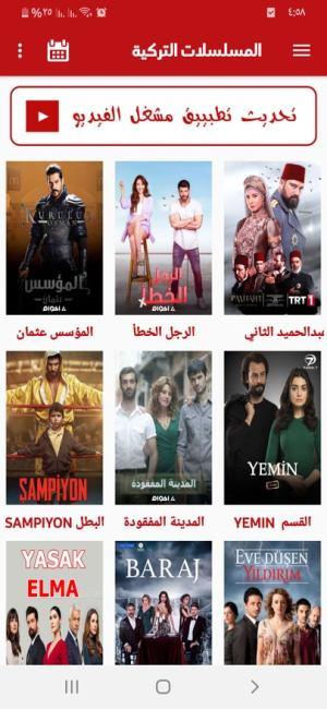 المسلسلات التركية في Ostora TV Apk