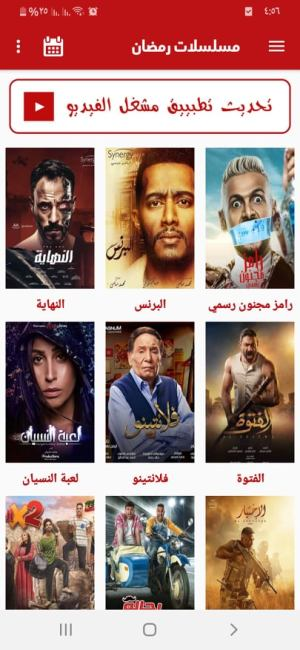 مسلسلات رمضان 1 في تطبيق الاسطوره تي في