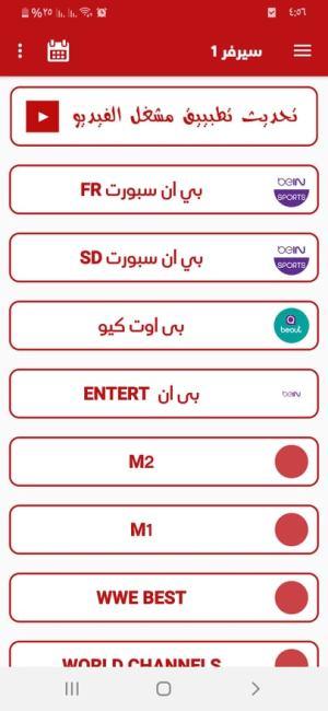 سيرفر 1 في تطبيق Ostora TV APK