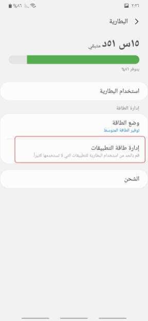 fix-delayed-notifications-on-Samsung-Devices-Mohamedovic-02