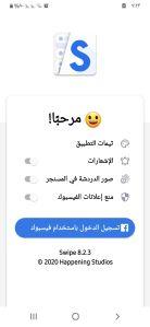رسالة ترحيبية في تطبيق swipe for facebook