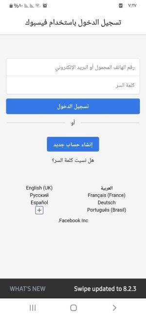 تسجيل الدخول باستخدام فيسبوك