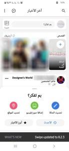 بم تفكر في تطبيق swipe for facebook