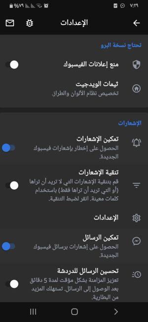 الإعدادات في تطبيق swipe for facebook