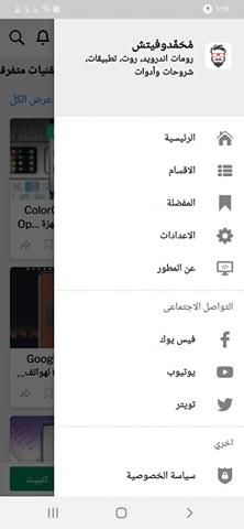 ثلاث الشرط التي فوق بعض في الصفحة الرئيسية في تطبيق Mohamedovic