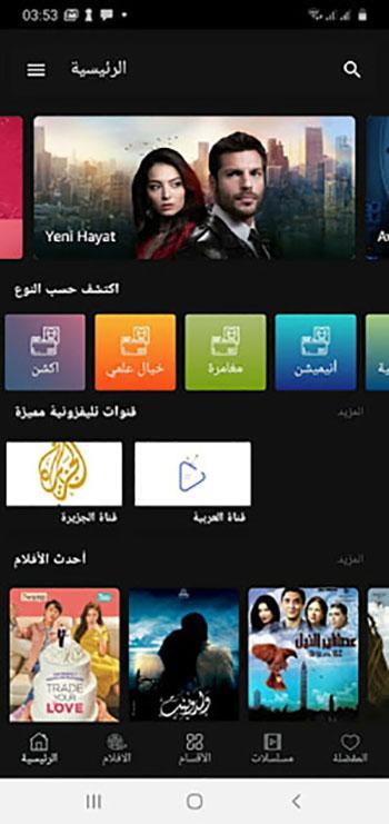 Akoam app 01