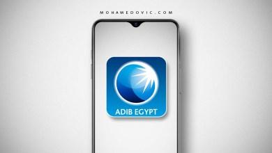 تحميل تطبيق مصرف أبو ظبي الإسلامي