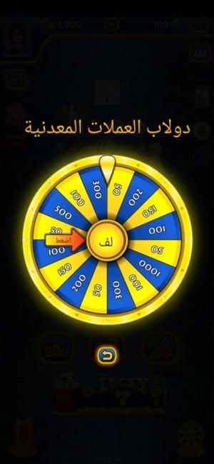 دائرة Spin في لعبة Ludo King