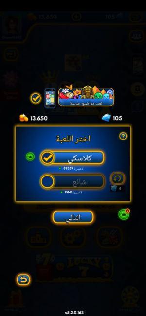 لعب Play Online في تطبيق Ludo King