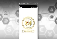 برنامج عمل توكيلات رسمية على الموبايل