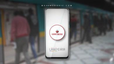 تحميل تطبيق مترو القاهرة apk