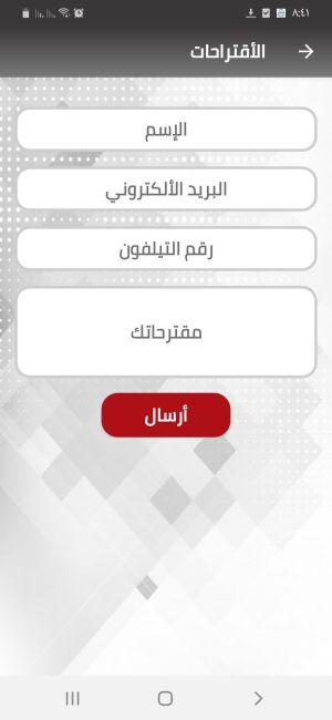 قسم اقتراحاتك في تطبيق Cairo Metro ECM