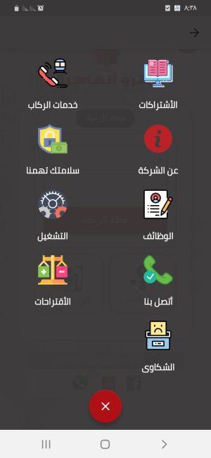 القائمة الرئيسية في تطبيق مترو القاهرة