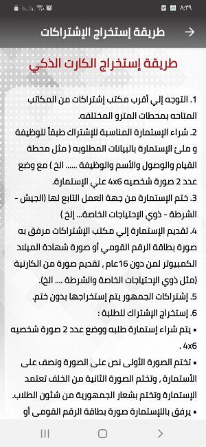 طريقة استخراج الكارت الذكي في تطبيق Cairo Metro ECM