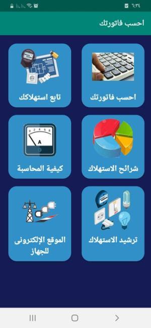 الصفحة الرئيسية لتطبيق احسب فاتورتك