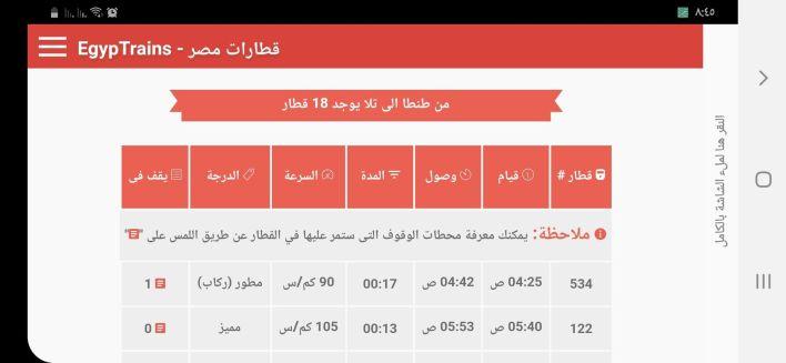 عرض القطارات في تطبيق EgypTrains