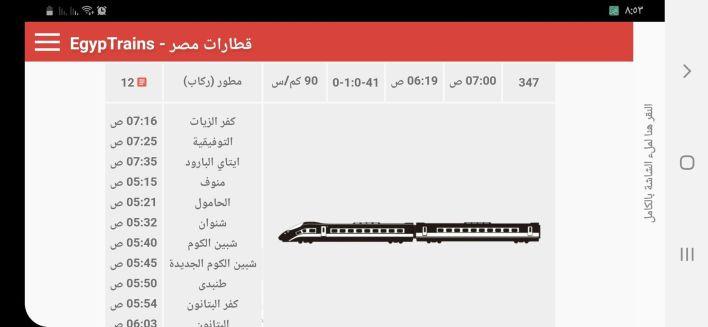 عدد المحطات التي يمر عليها القطار الذي ستركبه