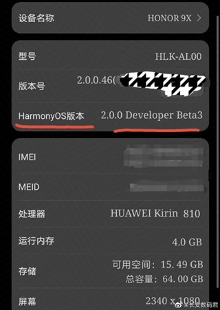 تحديث HarmonyOS التجريبي لهاتف هونر 9x