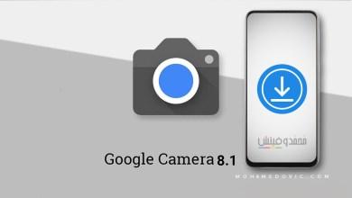 تحديث Google Camera 8.1 Mod الجديد يأتي بمميزات رائعة لهواتف الأندرويد