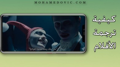 How to translate Movies To Arabic Mohamedovic
