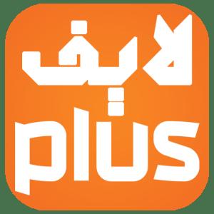 برنامج لايف بلس apk للبث المباشر