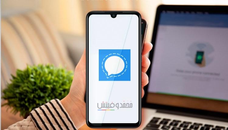 أفضل بدائل تطبيق سيجنال للمراسلة بأمان وخصوصية 2021
