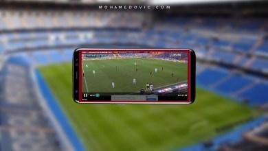 افضل تطبيقات مشاهدة مباراة الأهلي والبايرن بث مباشر بدون تقطيع