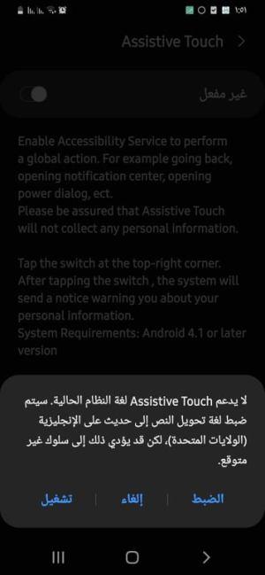 تنبيه التطبيق لا يدعم العربية كإدارة وتحكم بشكل كامل