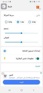 إعدادات تطبيق Assistive Touch
