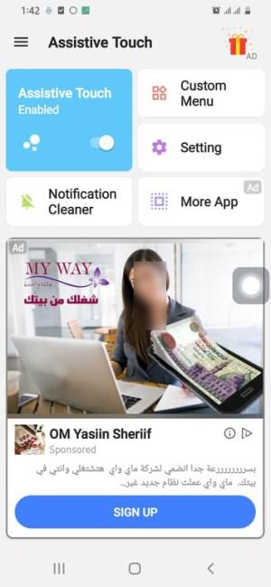 الصفحة الرئيسية لتطبيق Assistive Touch