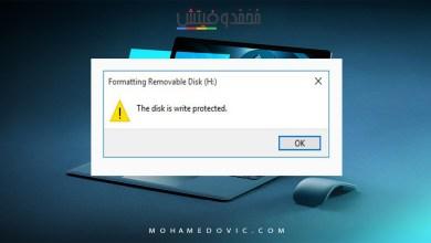 حل مشكلة this disk is write protected